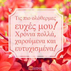 Happy Name Day Wishes, Birthday Wishes, Happy Birthday, Free To Use Images, Greek Quotes, High Quality Images, Holiday Parties, Best Quotes, Special Occasion