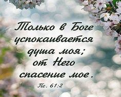 Russian Quotes, Biblical Verses, Inspirational Bible Quotes, God Loves You, Christian Quotes, Gods Love, Christianity, Favorite Quotes, Love You
