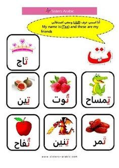 Pin By Aida אבו On Aida9129 Gmail Com Arabic Alphabet For Kids Letter A Crafts Arabic Worksheets