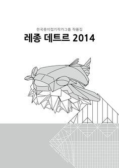 Korea convention book 2014 Korea, Author, Origami Books, Blog, Magazines, Books, Projects, Journals, South Korea