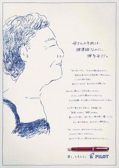 パイロット 2012年企業広告 AD: Yusuke Akiba Yasunari Abe(電通) / 新聞・雑誌広告・ポスター