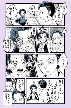 Cute Manga Girl, Big Barda, I Love My Girlfriend, How To Make Comics, Manga Pages, Kirito, Slayer Anime, Anime Demon, Drawing Reference