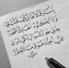 Simple Love Quotes, Sweet Love Quotes, Love Smile Quotes, Pretty Quotes, Mood Quotes, Beautiful Quran Quotes, Beautiful Arabic Words, Romantic Words, Romantic Quotes