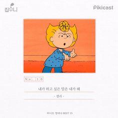 세상을 즐겁게 피키캐스트 Web Design, Learn Korean, Korean Language, Disney Quotes, Emoticon, Say Hi, Visual Identity, Movie Quotes, Famous Quotes
