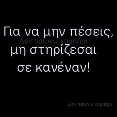 New Quotes, Wisdom Quotes, Love Quotes, Greek Quotes, True Words, Mindfulness, Reading, Funny, Quotes