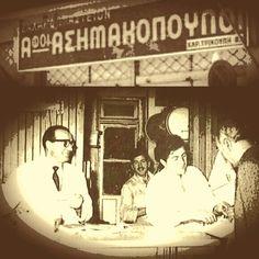 Asimakopouloi bros, old patisserie in Athens since 1915 - Αφοι Ασημακόπουλοι παλιό ζαχαροπλαστείο από το 1915