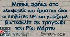xx Funny Images With Quotes, Funny Greek Quotes, Funny Pictures, Funny Quotes, Sisters Of Mercy, Funny Thoughts, Lol, Hilarious, Jokes