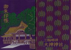 奈良 大神神社