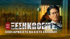 2020 Χριστιανική ταινία «Πίστη στον Θεό 3» Ξεσηκωθείτε, όσοι αρνείστε ... Films Chrétiens, Christian Movies, Tagalog, Movie Trailers, Videos, Youtube, Apps, Movies Free, Truths
