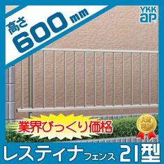 オーソドックスかつ機能的なレスティナフェンス。アルミフェンス YKKap 【レスティナフェンス 21型 フェンス本体 H600】たて格子タイプ YFE-21-2006 ガーデン DIY 塀 壁 囲い エクステリア