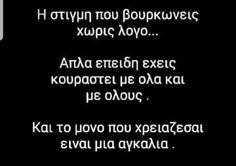 Την δικιά μου!!!! Greek Quotes, Qoutes, Psychology, Love Quotes, Cards Against Humanity, Angel, Logo, Words, Quotations