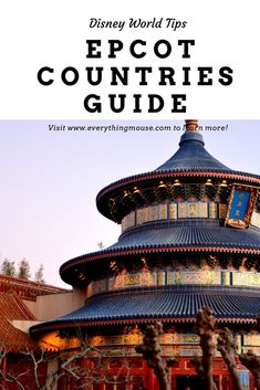 The definitive guide to Epcot Counties. Epcots World Showcase gives the visitor the opportunity to visit, dine and shop around the world. Here is our gide to getting the best out of your visit to all the Epcot Countries