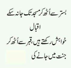 Urdu Diary Club: ishq Poetry in Urdu Urdu Funny Poetry, Poetry Quotes In Urdu, Best Urdu Poetry Images, Ali Quotes, Urdu Poetry Romantic, Love Poetry Urdu, Qoutes, Urdu Quotes, Nice Poetry