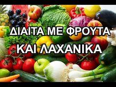 Η δίαιτα με φρούτα και λαχανικά για αποτοξίνωση απο τον Πάρη Ανδρέου, Ειδικό της Ευεξίας, της Φυσικής Κατάστασης και της Απώλειας Λίπους. Kai, Chicken