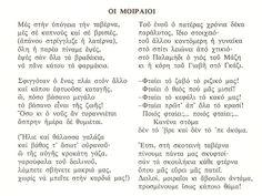 Οι μοιραίοι(1922) - Κώστας Βάρναλης Latina, Literature, Greek, Poetry, Reading, Quotes, Books, Art, Literatura