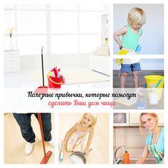 Уборка 101. Полезные привычки, которые помогут сделать Ваш дом чище