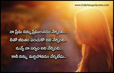 Best Love Quotes in Telugu HD Wallpaprs and Love Feelings and Sayings Telugu Quotes images Love Quotes For Her, Love Quotes In Telugu, Love Hurts Quotes, Beautiful Love Quotes, Love Quotes With Images, Best Love Quotes, Romantic Love Quotes, Quotes Images, Short Friendship Quotes