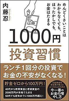 1000円投資習慣 めんどくさいことはわからなくても、ほったらかしでも、お金は増える | 内藤 忍 |本 | 通販 | Amazon