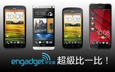 新 HTC One 與系列家族比一比(Butterfly:也加我一個唄!)