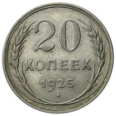 Серебряные монеты СССР 1924-1931, разновидности, цены Russian Money, Coin Collecting, Coins, Personalized Items, Collection, Rooms