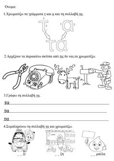 Greek Language, Book Activities, Worksheets, Alphabet, Exercise, Lettering, Education, Math Equations, School