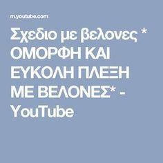 Σχεδιο με βελονες * ΟΜΟΡΦΗ ΚΑΙ ΕΥΚΟΛΗ ΠΛΕΞΗ ΜΕ ΒΕΛΟΝΕΣ* - YouTube