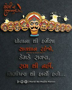 Gujarati Quotes, Cute Photography, Life
