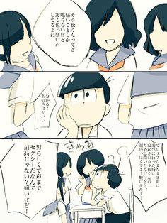 【カラおそ】『次男の声』(松さん漫画)