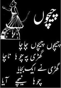 Poetry Channel: Poems For Kids In Urdu 2017 Urdu Poems For Kids, Pomes, Vocabulary Games, English Grammar, Memoirs, Literature, Poetry, Childhood, Den
