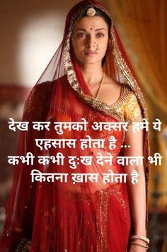 17 Best Sad Shayariyan in hindi - Love Shayariyan Sayri Hindi Love, Love Quotes In Hindi, Cute Love Quotes, Change Quotes, Pain Quotes, Hurt Quotes, Strong Quotes, Indian Army Quotes, Love Quotes For Girlfriend