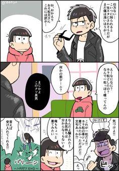 【一六話】一松は最初から素直に言うことにした!