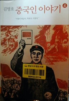 16-0810 중국인 이야기 4