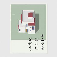 「毎日広告デザイン賞」の画像検索結果