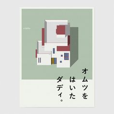 Hebel House by Hirokazu Matsuda