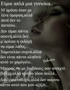 Feeling Loved Quotes, Love Quotes, Inspirational Quotes, Cool Words, Wise Words, Quotes By Famous People, Greek Quotes, Deep Thoughts, Favorite Quotes