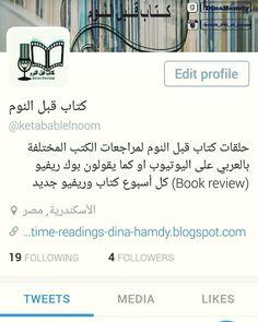اكونت تويتر لاقتباسات الكتب اللي بيتم مراجعتها على كتاب قبل النوم  #tweets #tweet #quotes #followme #twitter #bookstagram #book_review #books #فولو_مي #تويتر #ريفيو_عربي #كتب