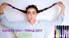 Модные косы с канекалоном /Боксерские косы / Тренд 2017 / Конкурс/ Цветные волосы - YouTube