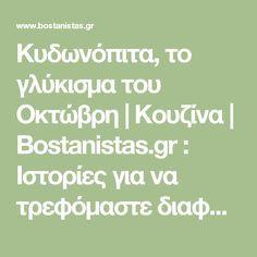 Κυδωνόπιτα, το γλύκισμα του Οκτώβρη | Κουζίνα | Bostanistas.gr : Ιστορίες για να τρεφόμαστε διαφορετικά