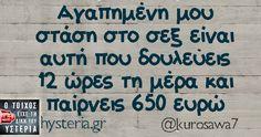 Αγαπημένη μου στάση στο σεξ Greek Memes, Smart Quotes, English Quotes, Out Loud, Kai, Funny Pictures, Words, Humor, Fanny Pics