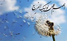 اللهم عجل لولیک الفرج والعافية والنصر