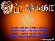 Lord Murugan Wallpapers, Gayatri Mantra, Sai Baba Photos, Shiva, Krishna, Hindu Mantras, Pooja Rooms, Hindu Deities, God Prayer