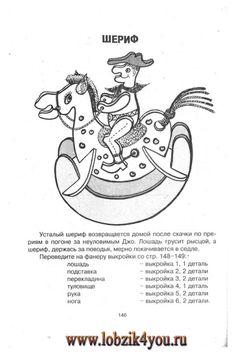 Gallery.ru / Фото #33 - Шаблоны для выпиливания лобзиком - Vladikana Puzzles, 3d, Wooden Toys, Puzzle