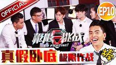 《极限挑战II》Go Fighting S2 EP10 20160619 - Who is the spy?【SMG Official Full... Zhang Yixing