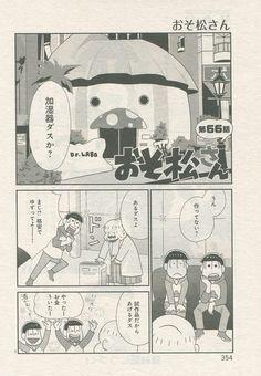 『おそ松さん/66』シタラマサコ 原作:赤塚不二夫