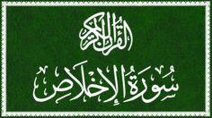 [Coran Phonétique Tajwid + Fr] 112 Sourate Al Ikhlas - La pureté du dogme...
