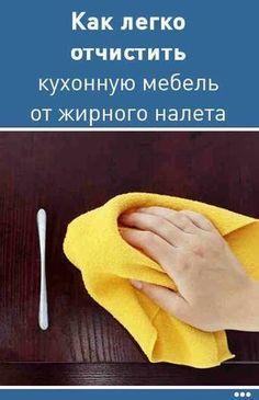 Как легко отчистить кухню (кухонную мебель) от жирного налета