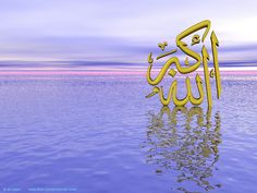 Allah is the Greatest  الله أكبر