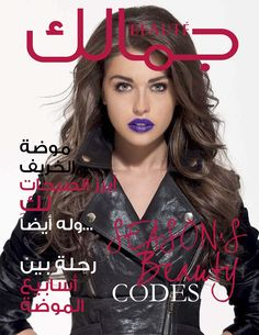 Jamalouki Cover for October Beauty Special - Purple Lips are the hottest TREND this winter. Purple Lips, Photoshoot, Magazine, Cover, Beauty, Winter, Winter Time, Photo Shoot, Magazines