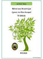 /album/%ce%b1%ce%b9%ce%bd%ce%b9%ce%b3%ce%bc%ce%b1%cf%84%ce%b1-download/elia-ainigma-2-jpg1/ Stem Steam, Olive Tree, Trees To Plant, Herbs, Autumn, School, Plants, Comic, Fall Season