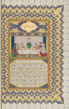 French Haggadah, with Islamic design influences, ca. 1870?  Credit: Braginsky Collection, Zurich. Photography by Ardon Bar-Hama, Ra'anana, Israel. This Haggadah was written and decorated by Victor M. Bouton (b. 1819), according to Dagmar Riedel (https://researchblogs.cul.columbia.edu/islamicbooks/2012/05/08/haggadah/).